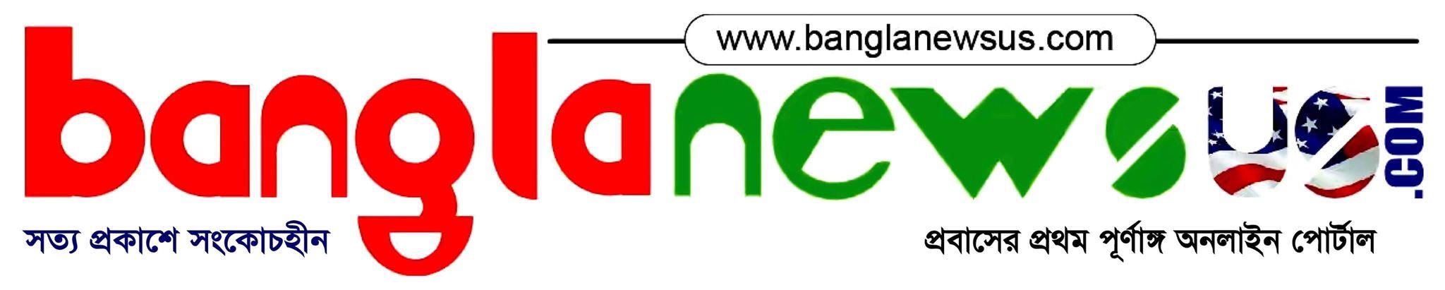 English-BanglaNewsUs