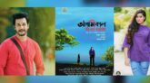 """The movie """"Agamikal"""" has been censored and will be released on Eid-ul-Azha"""